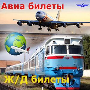 Авиа- и ж/д билеты Зольного