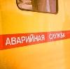 Аварийные службы в Зольном