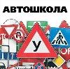 Автошколы в Зольном