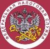 Налоговые инспекции, службы в Зольном