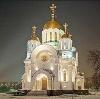 Религиозные учреждения в Зольном