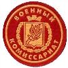 Военкоматы, комиссариаты в Зольном