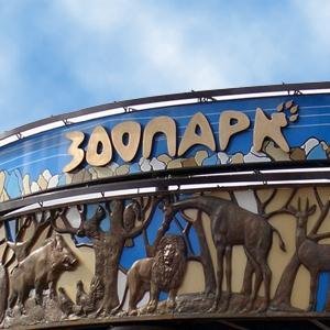 Зоопарки Зольного
